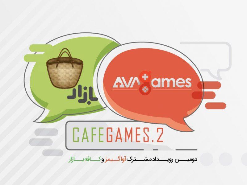 رویداد کافه گیمز