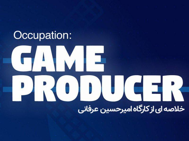 کارگاه Occupation: Game Producer امیرحسین عرفانی