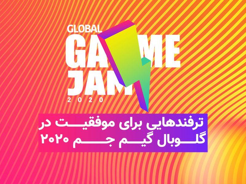 avagames global game jam 2020