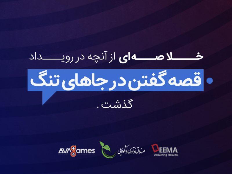 رویداد متین ایزدی