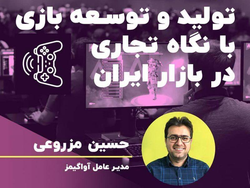 کارگاه حسین مزروعی با عنوان تولید و توسعه بازی با نگاه تجاری در بازار ایران