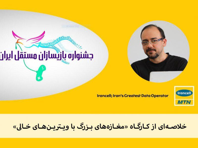 طه رسولی جشنواره بازی سازان مستقل