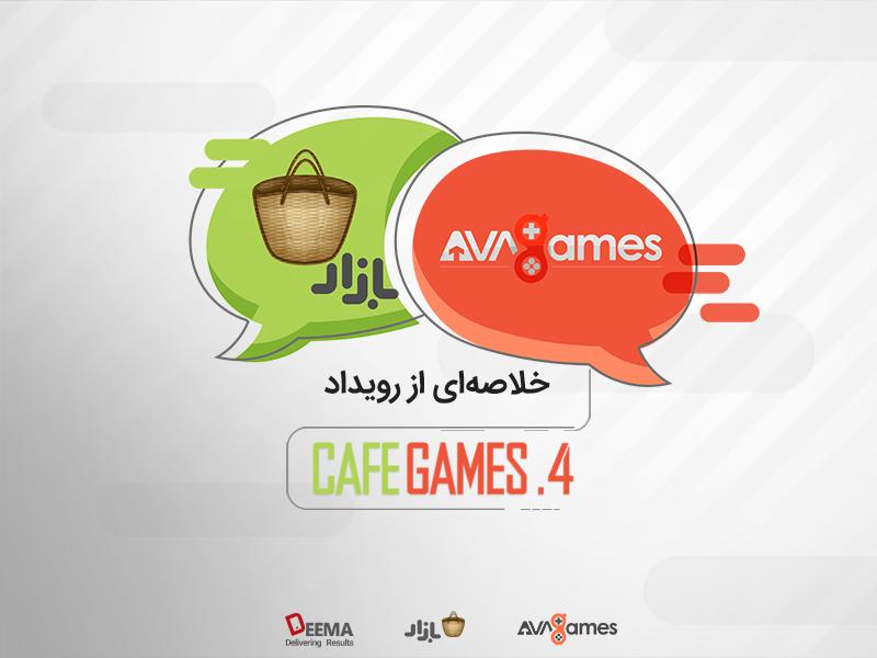 کافه گیمز ۴ رویداد مشترک کافه بازار و آواگیمز